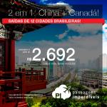 2 em 1: CHINA + CANADÁ! Na mesma viagem, na mesma reserva, a partir de R$ 2.692, TODOS OS TRECHOS, com taxas incluídas, em até 10x sem juros! Datas para viajar em Novembro/2017!