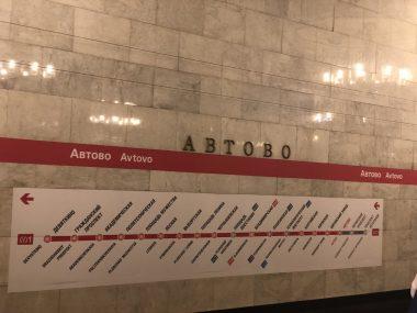 Metrô Avtovo