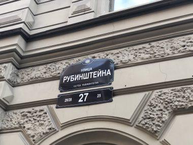 Rubinshteyna Ulitsa