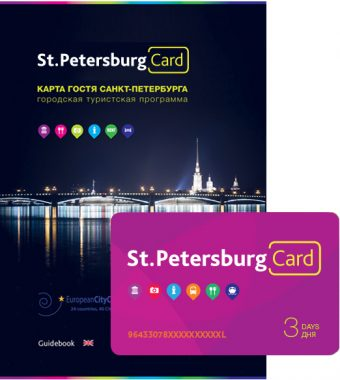St. Petersburg Card. Principal cartão turístico da cidade