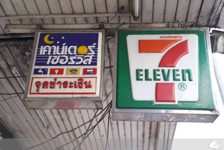 loja seven eleven